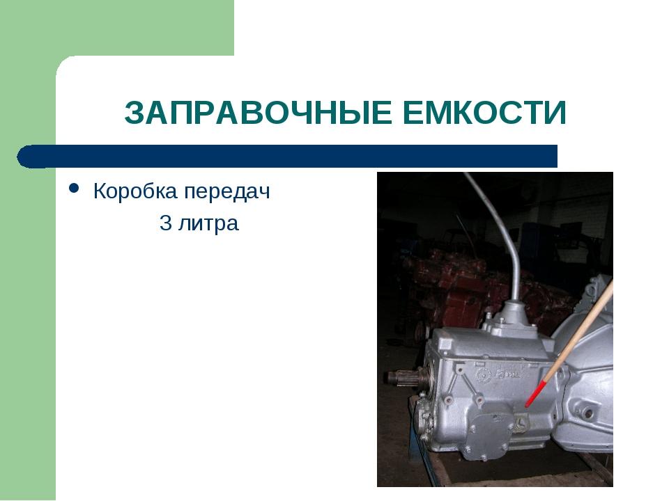 ЗАПРАВОЧНЫЕ ЕМКОСТИ Коробка передач 3 литра