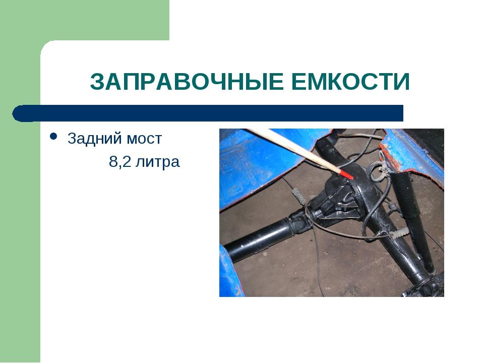 ЗАПРАВОЧНЫЕ ЕМКОСТИ Задний мост 8,2 литра