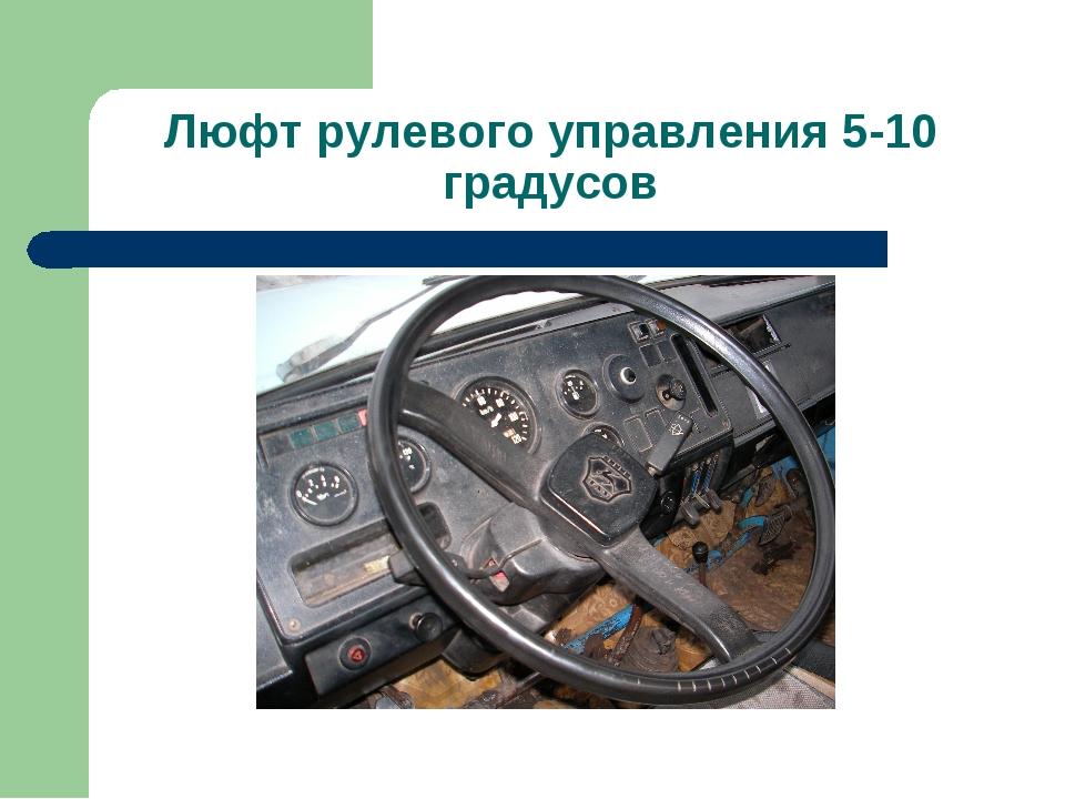Люфт рулевого управления 5-10 градусов