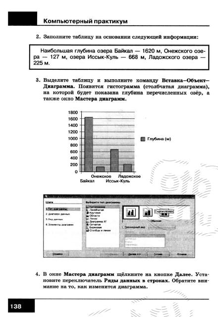 C:\Users\Учитель\Desktop\курсы\тема5\Новая папка (2)\4538-138.png