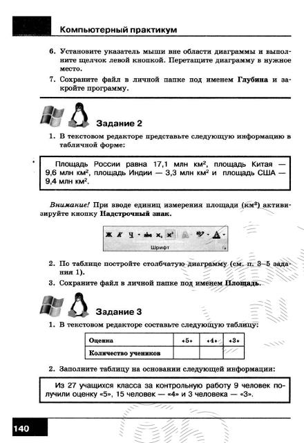 C:\Users\Учитель\Desktop\курсы\тема5\Новая папка (2)\4538-140.png