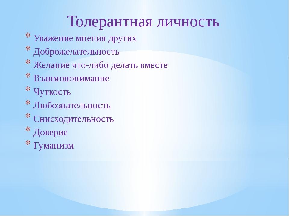 Толерантная личность Уважение мнения других Доброжелательность Желание что-ли...