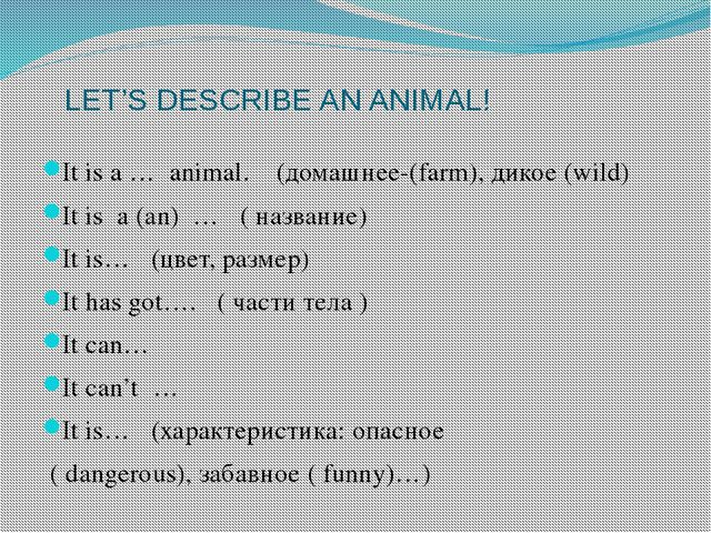 LET'S DESCRIBE AN ANIMAL! It is а … animal. (домашнее-(farm), дикое (wild) I...