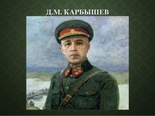 Д.М. КАРБЫШЕВ