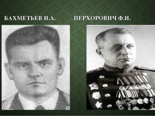 БАХМЕТЬЕВ И.А. ПЕРХОРОВИЧ Ф.И.