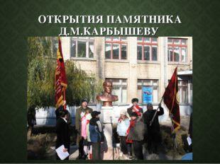 ОТКРЫТИЯ ПАМЯТНИКА Д.М.КАРБЫШЕВУ