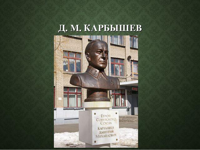 Д. М. КАРБЫШЕВ