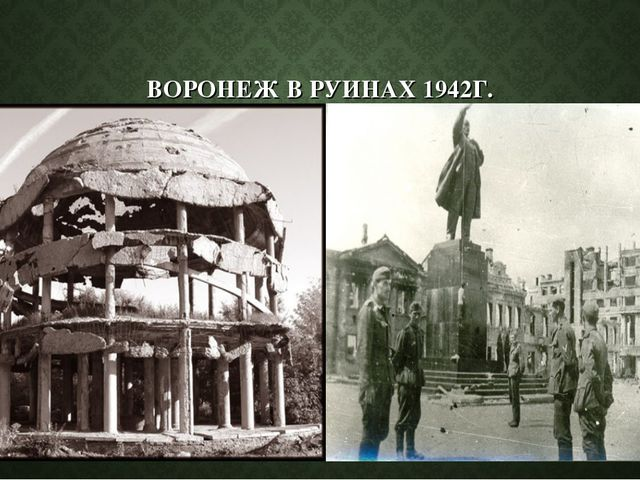 ВОРОНЕЖ В РУИНАХ 1942Г.