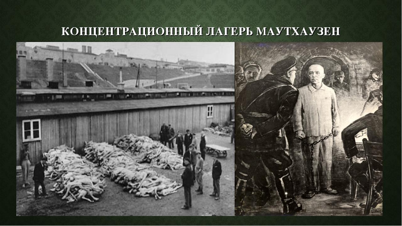 КОНЦЕНТРАЦИОННЫЙ ЛАГЕРЬ МАУТХАУЗЕН