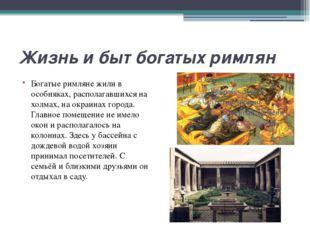 Жизнь и быт богатых римлян Богатые римляне жили в особняках, располагавшихся