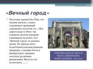 «Вечный город» Настолько красив был Рим, что тысячи жители с самых отдалённых