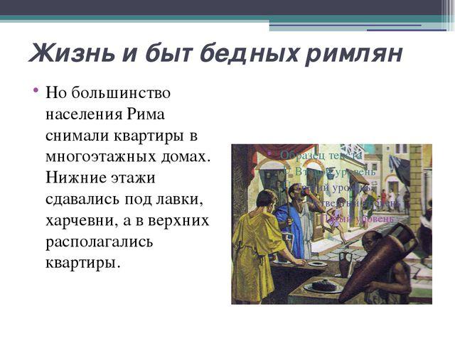Жизнь и быт бедных римлян Но большинство населения Рима снимали квартиры в мн...