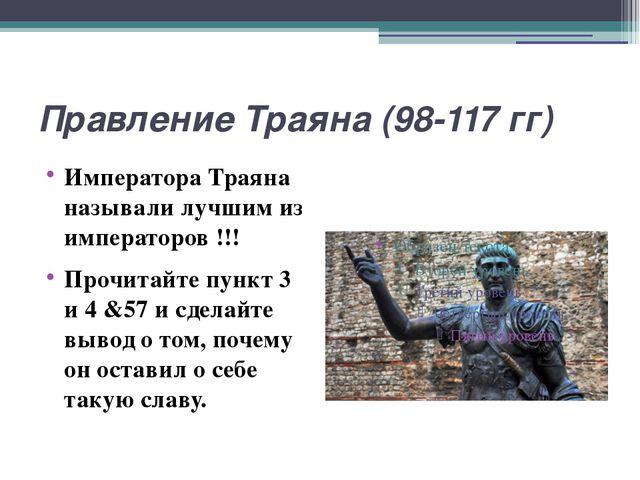 Правление Траяна (98-117 гг) Императора Траяна называли лучшим из императоров...