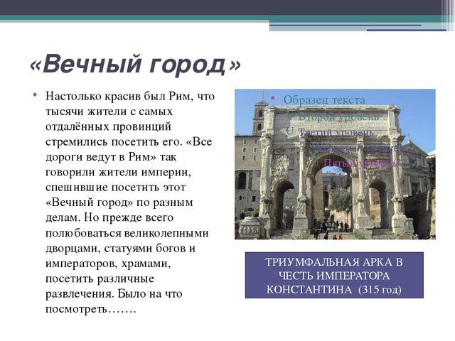 «Вечный город» Настолько красив был Рим, что тысячи жители с самых отдалённых...