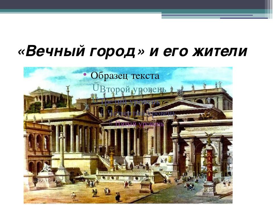 «Вечный город» и его жители