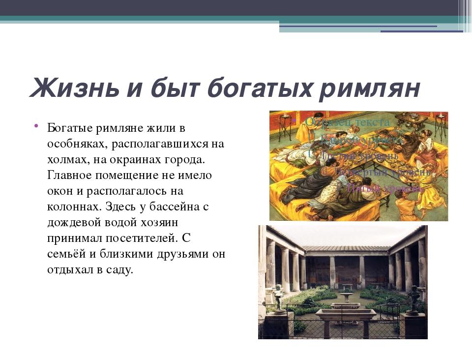 Жизнь и быт богатых римлян Богатые римляне жили в особняках, располагавшихся...