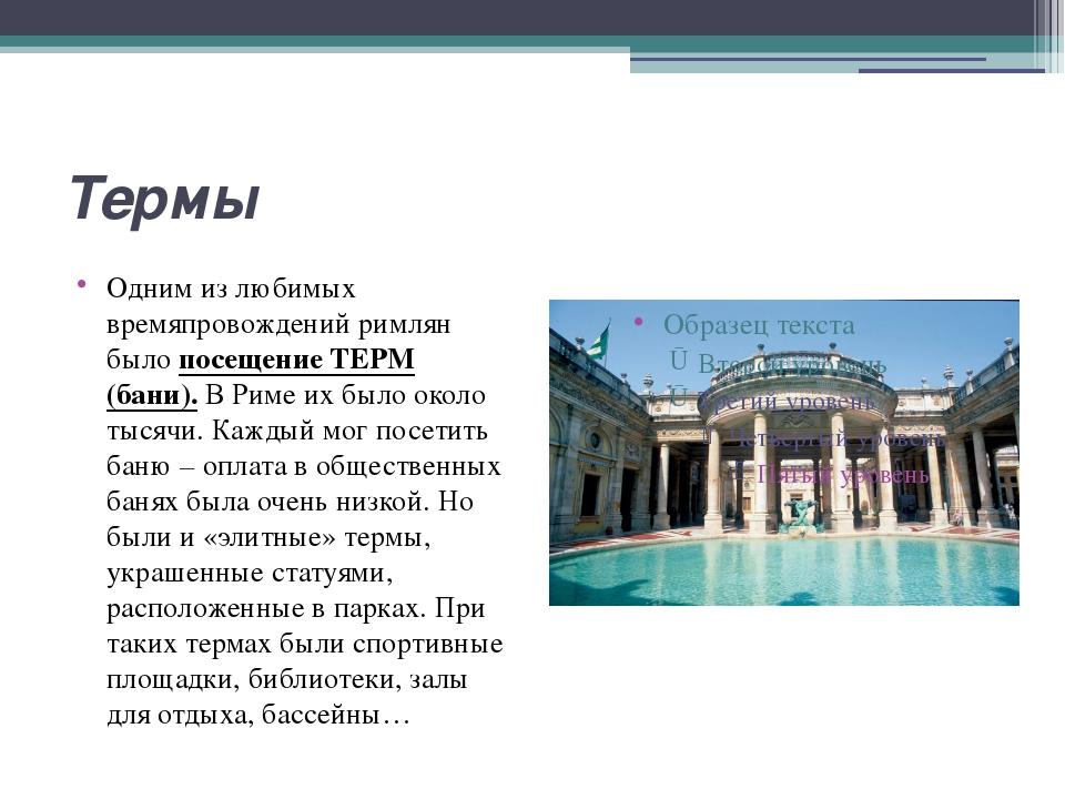 Термы Одним из любимых времяпровождений римлян было посещение ТЕРМ (бани). В...