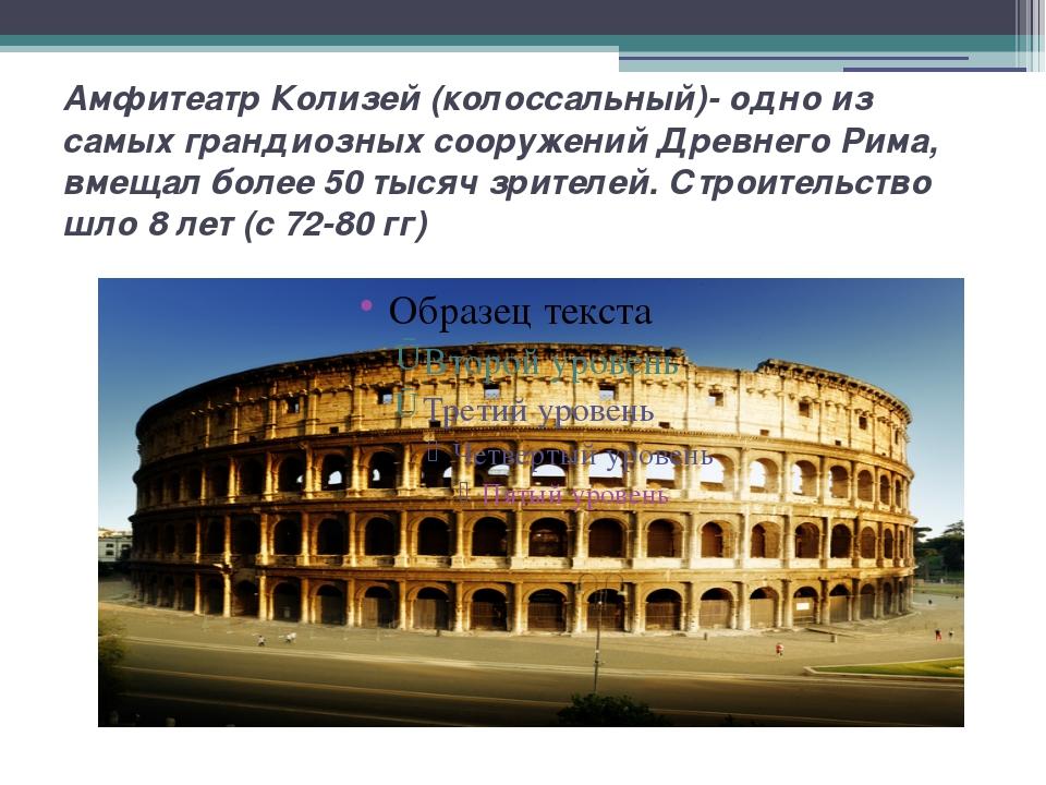 Амфитеатр Колизей (колоссальный)- одно из самых грандиозных сооружений Древне...