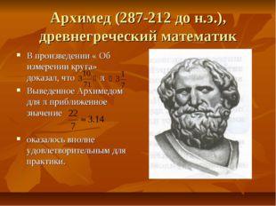 Архимед (287-212 до н.э.), древнегреческий математик В произведении « Об изме