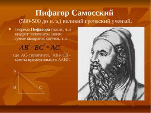 Пифагор Самосский (580-500 до н. э,) великий греческий ученый. Теорема Пифаг