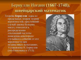 Бернулли Иоганн (1667-1748), швейцарский математик Теорема Бернулли -одна из