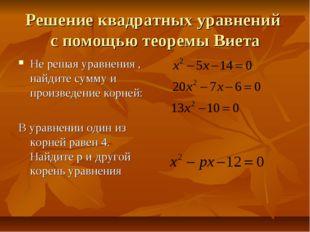Решение квадратных уравнений с помощью теоремы Виета Не решая уравнения , най