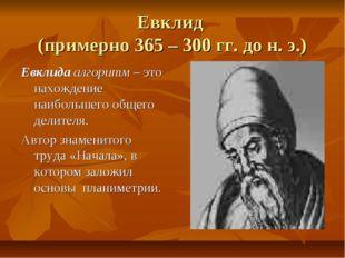 Евклид (примерно 365 – 300 гг. до н. э.) Евклида алгоритм – это нахождение на