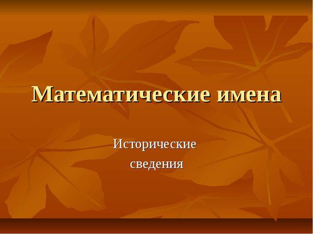 Математические имена Исторические сведения