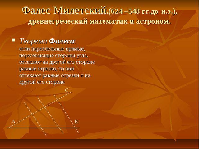 Фалес Милетский.(624 –548 гг.до н.э.), древнегреческий математик и астроном....