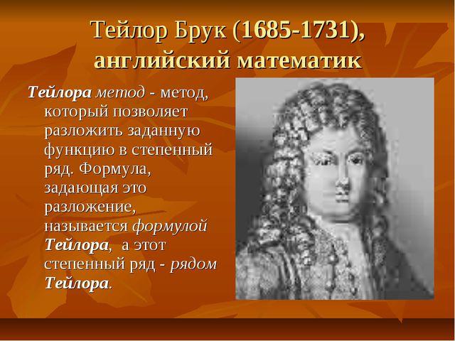 Тейлор Брук (1685-1731), английский математик Тейлора метод - метод, который...