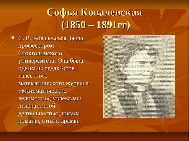 Софья Ковалевская (1850 – 1891гг) С. В. Ковалевская была профессором Стокголь...