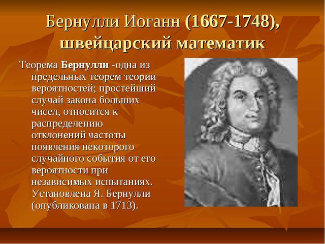 Бернулли Иоганн (1667-1748), швейцарский математик Теорема Бернулли -одна из...