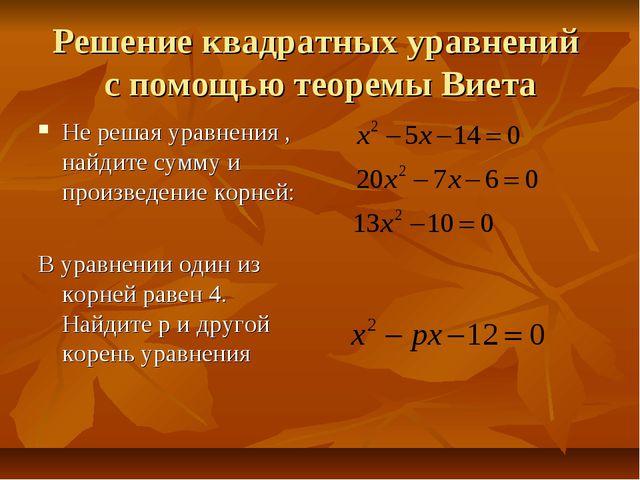 Решение квадратных уравнений с помощью теоремы Виета Не решая уравнения , най...
