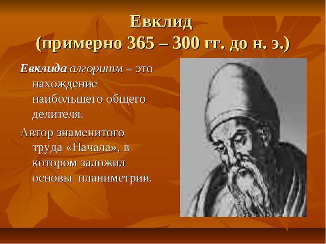 Евклид (примерно 365 – 300 гг. до н. э.) Евклида алгоритм – это нахождение на...