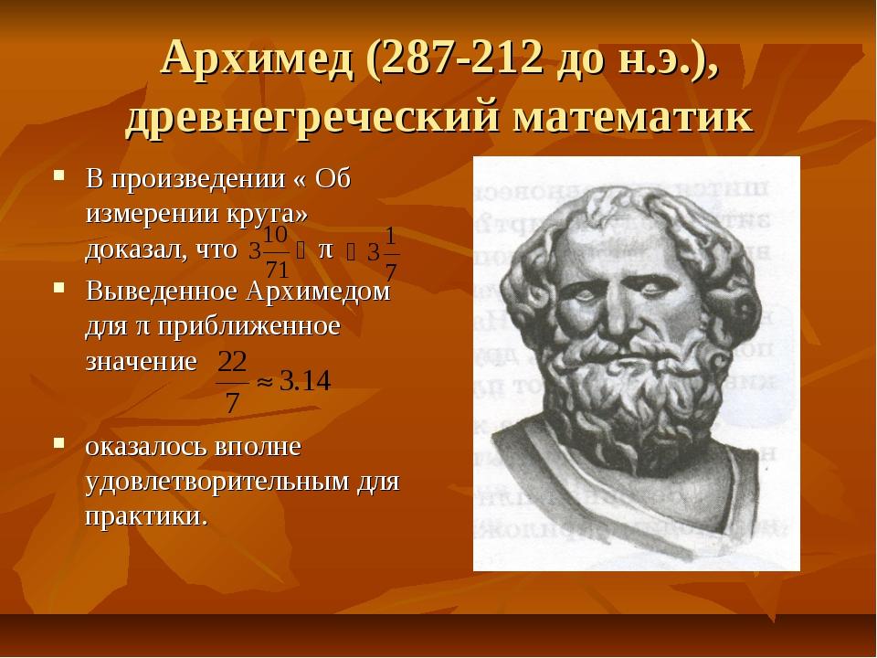 Архимед (287-212 до н.э.), древнегреческий математик В произведении « Об изме...