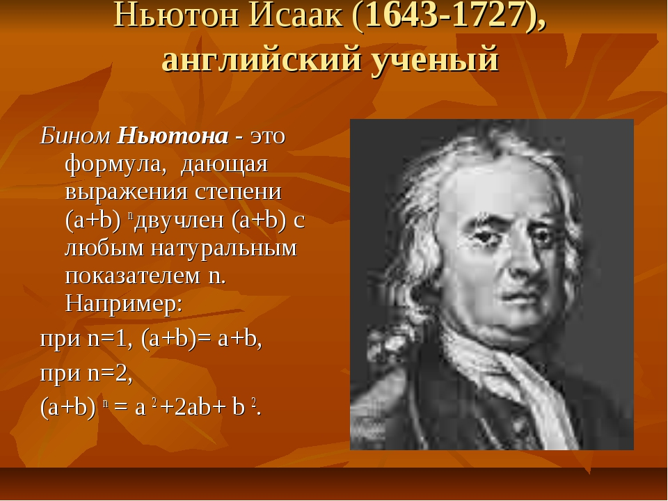 Ньютон Исаак (1643-1727), английский ученый Бином Ньютона - это формула, дающ...
