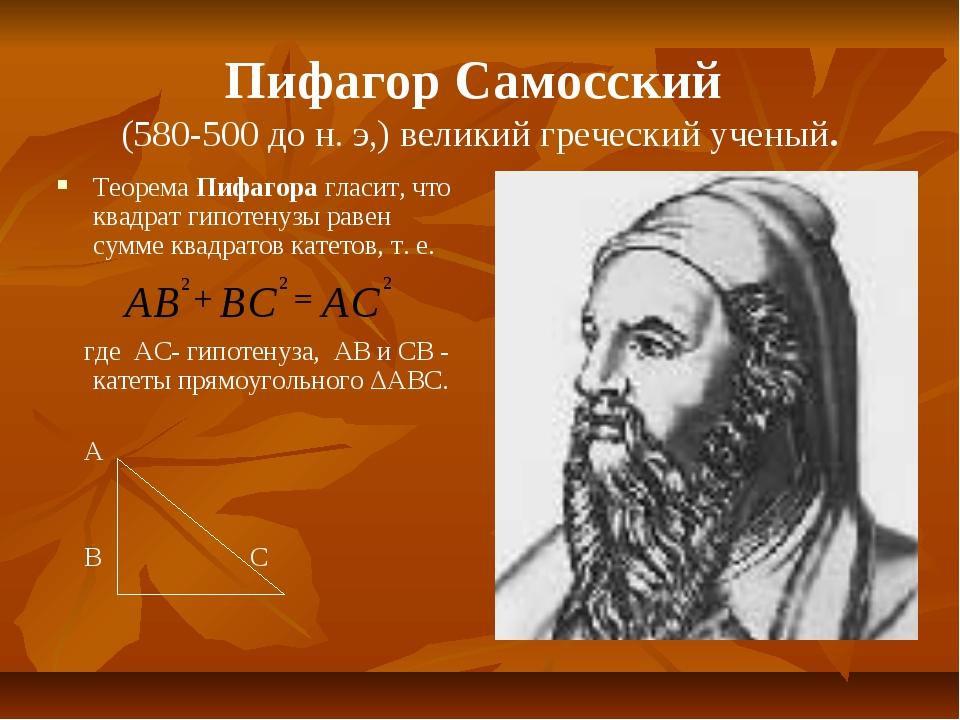 Пифагор Самосский (580-500 до н. э,) великий греческий ученый. Теорема Пифаг...