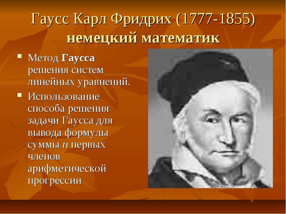 Гаусс Карл Фридрих (1777-1855) немецкий математик Метод Гаусса решения систем...
