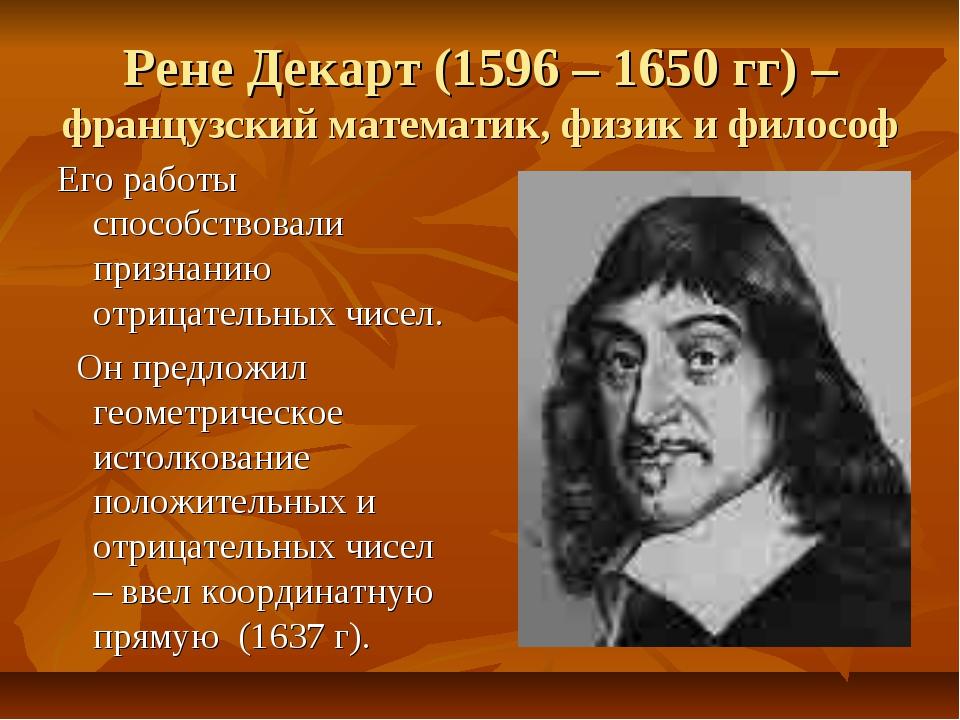 Рене Декарт (1596 – 1650 гг) – французский математик, физик и философ Его раб...