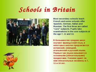 Schools in Britain Most secondary schools teach French and some schools offer
