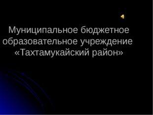 Муниципальное бюджетное образовательное учреждение «Тахтамукайский район»
