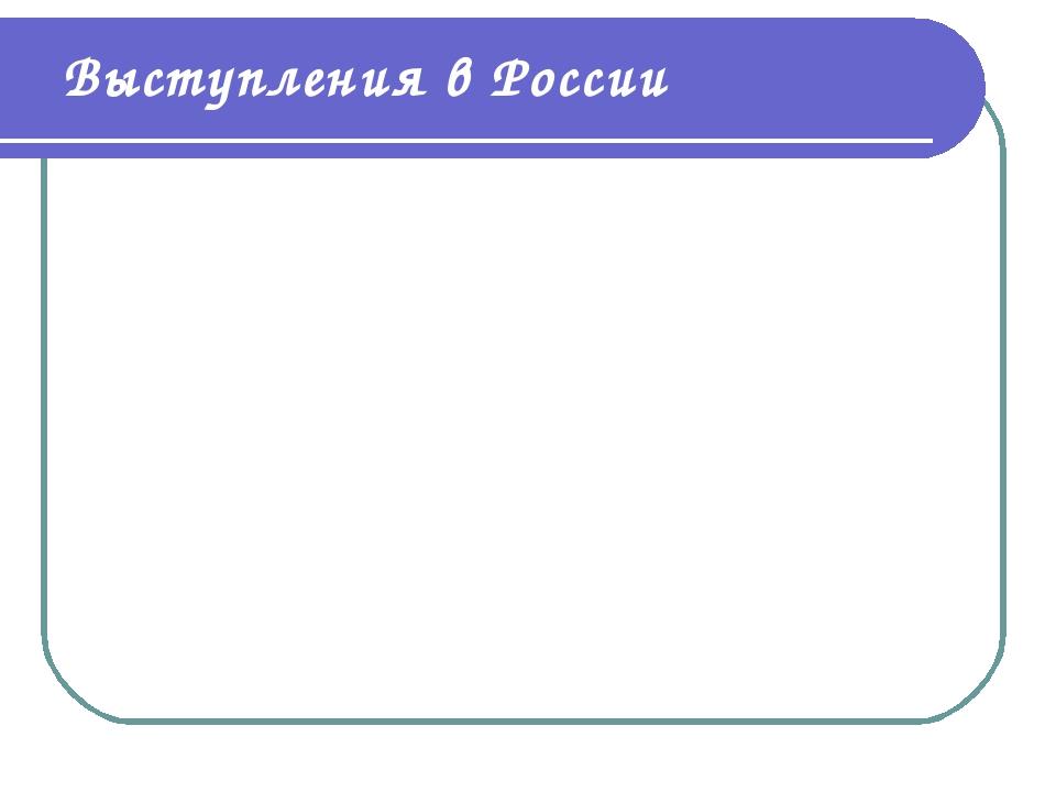 Выступления в России Впервые в Москву Майкл Джексон приехал в сентябре 1993 г...