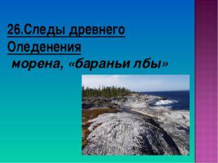 26.Следы древнего Оледенения морена, «бараньи лбы»