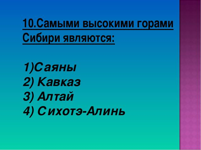10.Самыми высокими горами Сибири являются: Саяны 2) Кавказ 3) Алтай 4) Сихотэ...