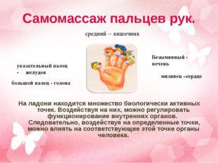 Самомассаж пальцев рук. На ладони находится множество биологически активных т