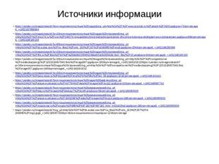 Источники информации https://yandex.ru/images/search?text=кишечнополостные%20