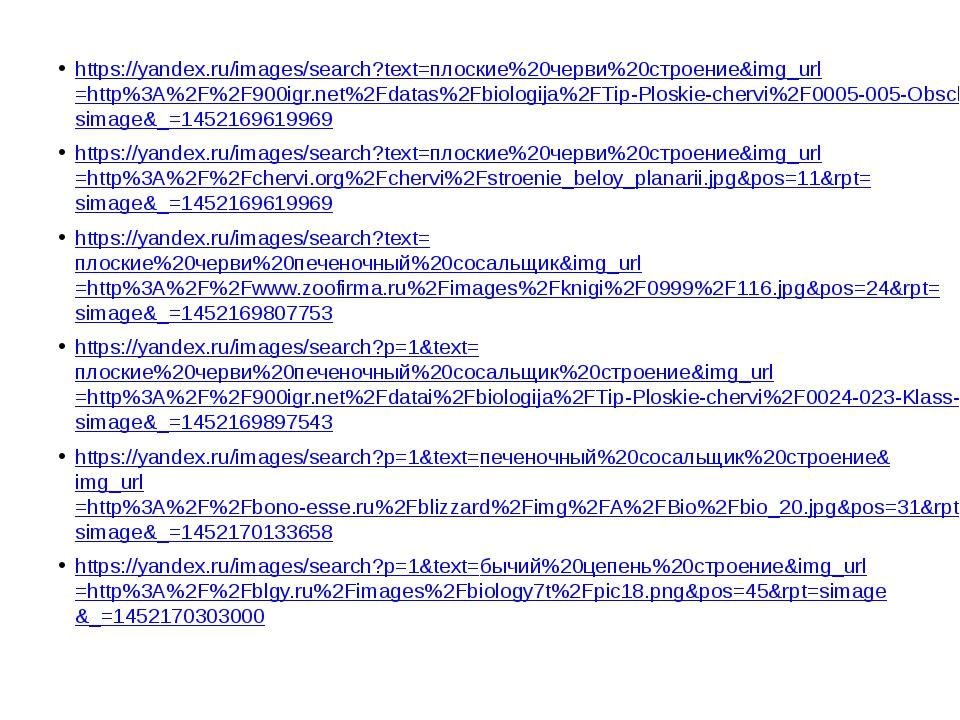 https://yandex.ru/images/search?text=плоские%20черви%20строение&img_url=http%...