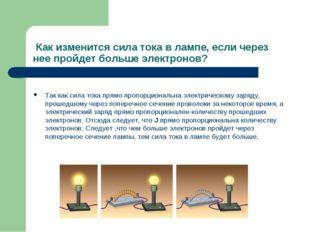 Как изменится сила тока в лампе, если через нее пройдет больше электронов? Т