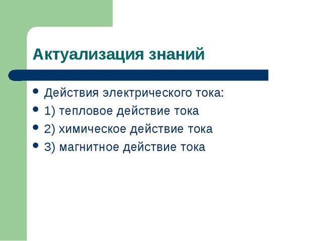 Актуализация знаний Действия электрического тока: 1) тепловое действие тока 2...