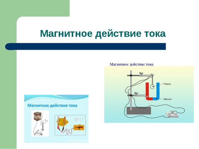 Магнитное действие тока